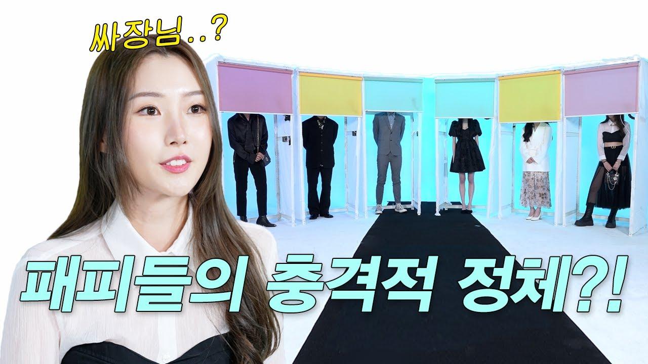 레전드 패피들의 충격적 정체 #NEW룩개팅미공개06