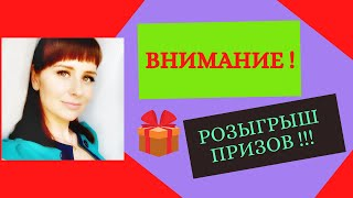 Участвуй в  РОЗЫГРЫШЕ призов Сибирское здоровье продукция