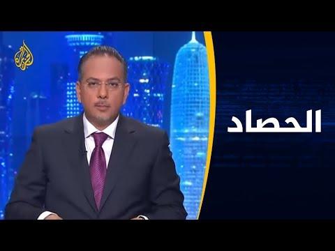 الحصاد-بعد إعلانه حالة الطوارئ.. معركة وشيكة بين ترامب والمشرعين  - نشر قبل 11 ساعة