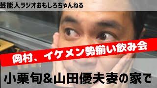 芸能人ラジオ おもしろチャンネル ナインティナイン岡村隆史、小栗旬&山...