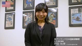 【30th卒業生メッセージ】戸佐 裕美さん(アメリカ) thumbnail