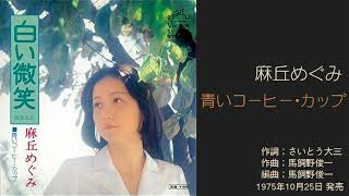 Vocal; Megumi Asaoka Lyrics; Daizou Saitou Music; Syun-ichi Makaino...