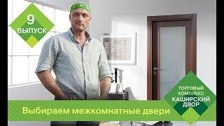 видео Виды межкомнатных дверей по способу открывания и материалу