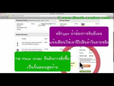 iHerb pantip วิธีสั่งซื้อ สั่งของ สั่งยังไง How To เข้าใจง่าย