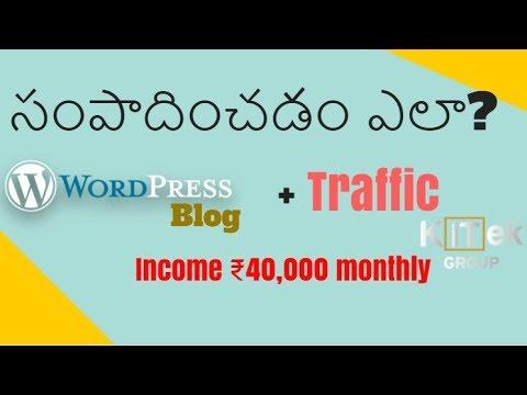 How To Start Money Making Blog Telugu -  Blog + Traffic + Earn Money 40k Monthly
