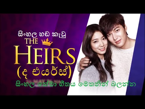 The Heirs Sinhala Theme Song with Lyrics