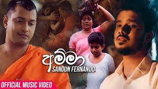amma-sandun-fernando-official-music-video-2019