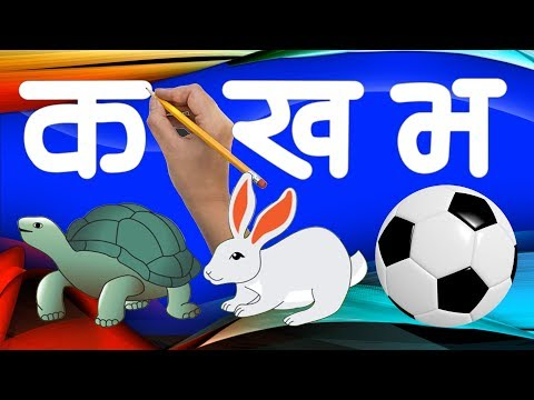Nepali Barnamala क बाट कछुवा Learning Nepali Alphabets Mp3