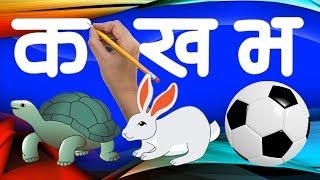 Nepali Barnamala क बाट कछुवा Learning Nepali Alphabets