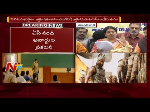 2014, 2015 & 2016 Nandi Awards Winners List    AP Govt Announces Nandi Awards    NTV