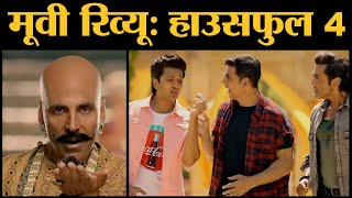 Housefull 4: Movie Review | Akshay Kumar | Riteish Deshmukh | Bobby Deol | Farhad Samji