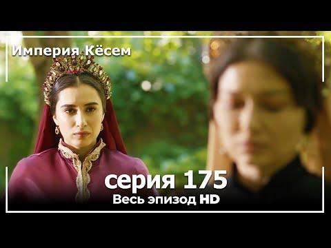 Великолепный век Империя Кёсем серия 175