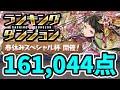 【ランダン】春休みスペシャル161,044点