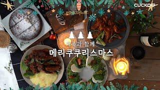 [CUCKOO] 온가족과 함께 메리쿠쿠리스마스! (wi…