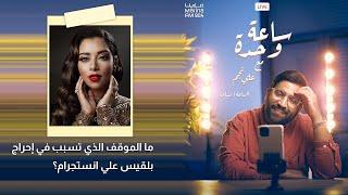 لقاء مع علي نجم: ما الموقف الذي تسبب في احراج بلقيس على الانستجرام؟