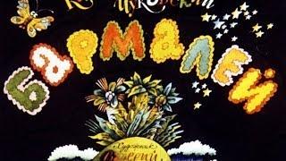Бармалей (диаф-1989,исп.К.Чуковский)