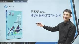 2021 사무자동화 산업기사실기 합격 전략 오리엔테이션