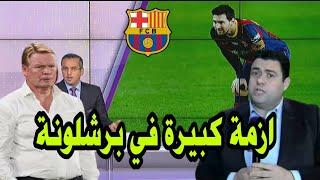 عاجل ومباشر bein sport: اشرف بن عياد يكشف عن أزمة كبيرة يعاني منها برشلونة والمطالبة برحيل كومان