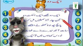 Ek Do Mujhe Ek Biscuit Do Urdu Poem By Amazing Kids Live Stream