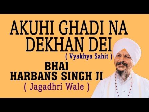 Bhai Harbans Singh Ji - Aukhi Ghadi Na Dekhan Dei