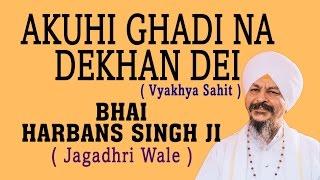 Download Bhai Harbans Singh Ji - Aukhi Ghadi Na Dekhan Dei MP3 song and Music Video