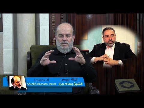 رأي الشيخ بسام جرار فى فاضل سليمان | Bassam Jarrar | Fadel Soliman