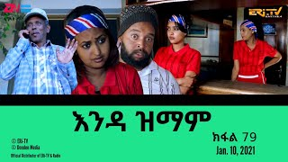 እንዳ ዝማም - ክፋል 79 - Enda Zmam (Part 79), January 10, 2021 - ERi-TV Drama Series