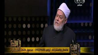 #والله_أعلم | د.علي جمعة : الإخوان المسلمين هم اساس الإرهاب الأسود