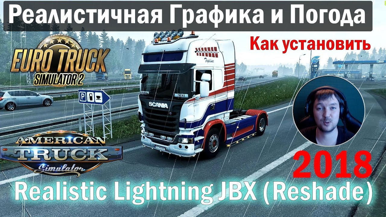 Graphic Mod Realistic Lighting 2 JBX Reshade for ETS2 And ATS | Realistic  Graphics 2018