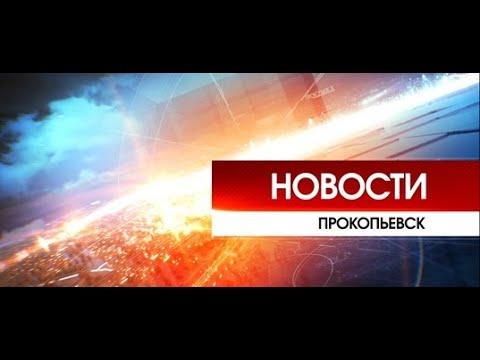 Новости Прокопьевска | 22.05.2020