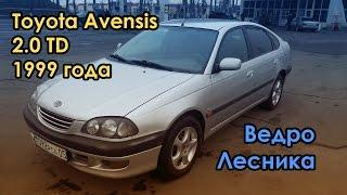 Toyota Avensis 2.0 TD 1999 года - Ведро Лесника