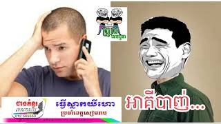 The Troll Cambodia, អាគីបាញ់ xD , khmer funny clip