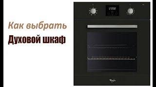 видео Как выбрать духовку?