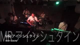 2017/7/9 (sun) HIGH COLOR LIVE at 下北沢BREATH.