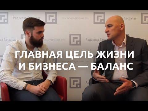 Правила жизни Радислава Гандапаса