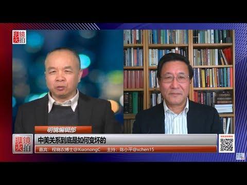 明镜编辑部 | 程晓农 陈小平:中美关系到底是如何变坏的(20190221 第384期)