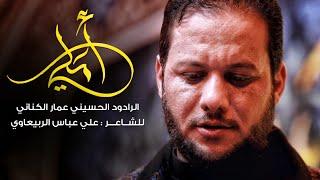 أملي فاطمة الزهراء | الملا عمار الكناني - هيئة راعي الجود للشعائر الحسينية - العراق - بغداد
