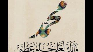 اخلاق نیکو محمد ص: دکتور محمد ایاز نیازی