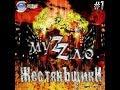 ЖестянЪщики - MyZZЛО (2007) (HARD BASS)