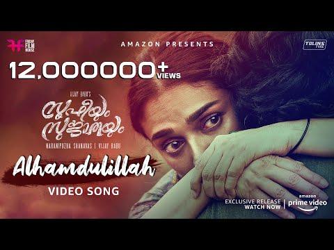 Alhamdulillah Lyrics - അൽഹംദുലില്ലാഹ് വരികള് - Sufiyum Sujatayum Lyrics