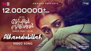 Download lagu Alhamdulillah Video Song |  Sufiyum Sujatayum | Sudeep Palanad | Vijay Babu | Amrita Suresh