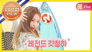 [Weekly Idol] 청하의 롤코버전 롤러코스터!! l EP.364 (ENG)