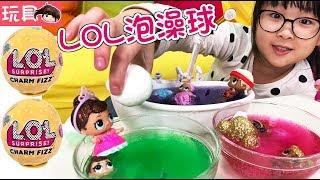 【玩具】LOL驚喜配件發泡球S3[NyoNyoTV妞妞TV玩具]