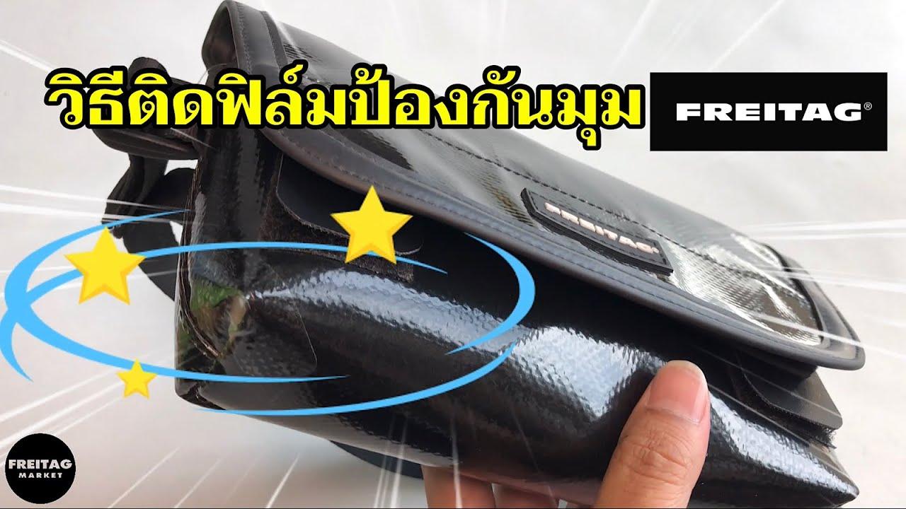 วิธีติดฟิล์มป้องกันมุม กระเป๋า FREITAG รุ่นยอดนิยม HAWAII FIVE-O , JAMIE 2021