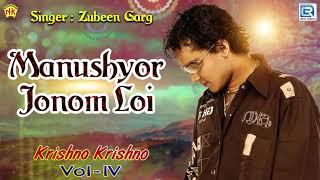 Zubeen Garg Tokari Geet Manushyor Jonom Loi Assamese Devotional Song.mp3