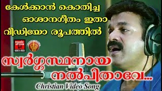 Swargasthanaya nal pithave Video Song # Christian Devotional Songs Malayalam 2018