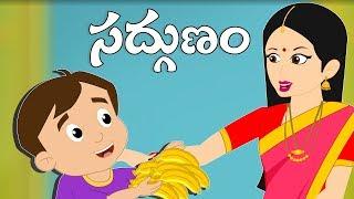 Sadgunam   సద్గుణం   Good Habits For Kids   Moral Values Stories In Telugu   Edtelugu