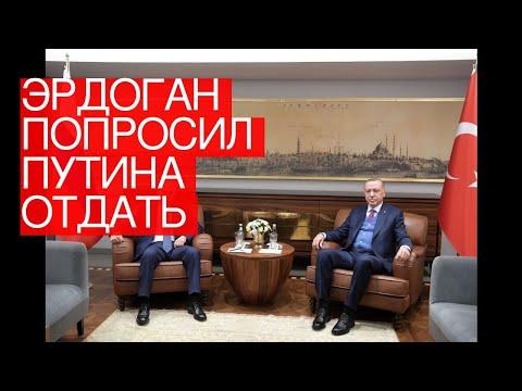 Эрдоган попросил Путина отдать емуСирию нарастерзание