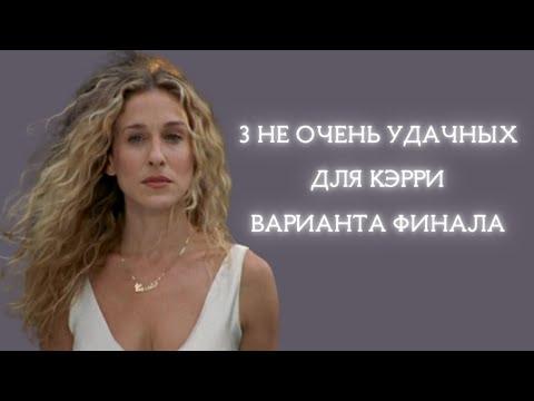 """Альтернативный финал сериала """"Секс в большом городе"""""""