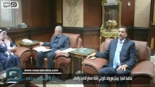 مصر العربية | محافظ المنيا  يبحث مع وفد كويتي إنشاء مصنع للحديد والصلب